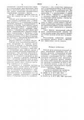 Рабочий орган каналоочистительной машины (патент 899787)