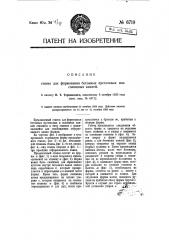 Станок для формования бетонных пустотелых или сплошных камней (патент 6719)