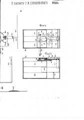 Приспособление для перевода стрелок городских дорог (патент 2664)
