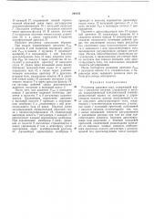 Бсг.союзнаяг? \-г • • • ' i« л ч г v v * • '' '^' •*• f 1 г^i..':!u-iirio-tux^m';llh.4hлиотека (патент 292145)