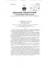 Обрезной штамп (патент 119427)