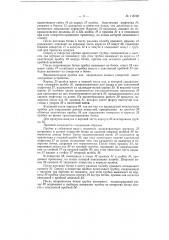 Пробка для герметического закрывания отверстий (патент 118708)