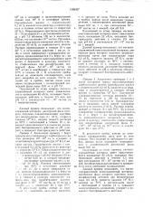 Способ получения магнитоуправляемого композиционного материала (патент 1589327)