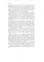 Способ получения производных фенотиазина (патент 122753)