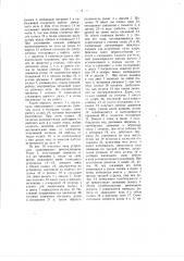 Передача с периодическим сцеплением (патент 2660)