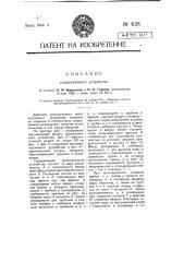Водоподъемное устройство (патент 4128)