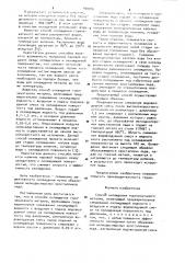 Способ охлаждения горячекатаного металла (патент 900916)