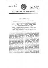 Мундштучный прибор в гильзовых машинах (патент 5328)