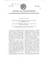 Способ получения безводного сернокислого натрия из глауберовой соли (патент 2714)