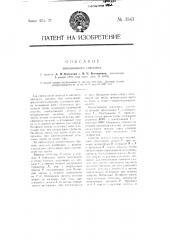 Авиационный секстант (патент 3543)