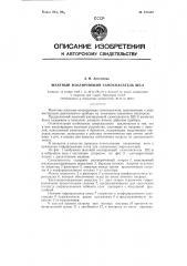 Шахтный изолирующий самоспасатель шс-6 (патент 121665)