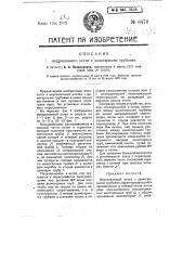 Вертикальный котел с дымогарными трубками (патент 8476)