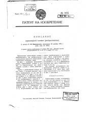 Спринклерная головка (разбрызгиватель) (патент 2195)