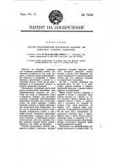 Способ восстановления изношенных накладок для рельсовых стыковых соединений (патент 7344)