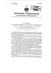 Дробильная машина (патент 121017)
