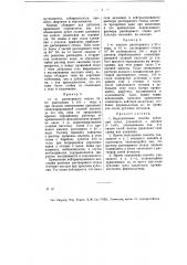Способ дубления голья солями хрома или алюминия (патент 7966)