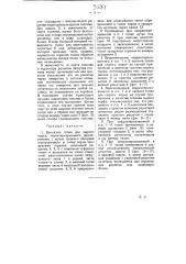 Выносная топка для сырого корья (патент 3561)