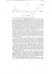 Способ получения пигментных моноазокрасителей (патент 120624)
