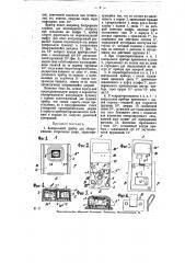 Контрольный прибор для обнаруживания открывания двери (патент 7231)