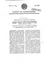 Автоматический центробежный включатель (патент 6460)
