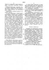 Устройство для направленного разрушения минеральных сред (патент 899937)