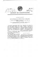 Приспособление для подвода воздуха к форсункам (патент 674)