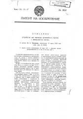 Устройство для перевода трамвайных стрелок с движущегося вагона (патент 3163)