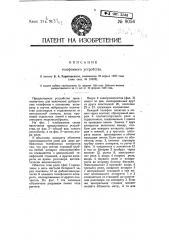Телефонное устройство (патент 8054)