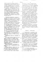 Манипулятор (патент 901046)
