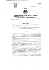Вычислительный прибор для расчета режимов резания (патент 120372)