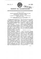Способ изготовления предохранительных сеток для электрических воздушных линий (патент 5930)