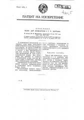 Чашки для анемометров и т.п. приборов (патент 8525)