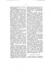 Приспособление для просекания язычков в мундштучной ленте на гильзовых машинах (патент 5345)