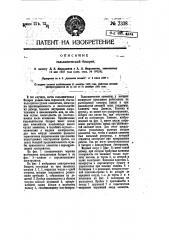 Гальваническая батарея (патент 7338)