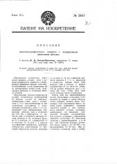 Кинематографический аппарат с непрерывным движением фильмы (патент 2647)