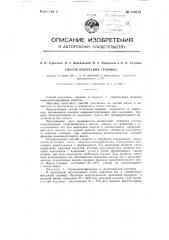 Способ получения грамина (патент 120218)