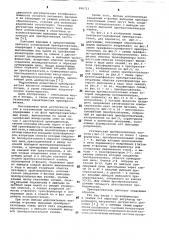 Статический преобразователь (патент 896723)