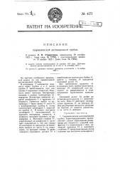 Гидравлическая дистанционная трубка (патент 4171)