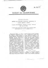 Прибор для испытания магнитных материалов на степень закалки и отжига (патент 1768)