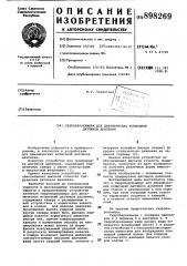 Гидробарокамера для динамических испытаний датчиков давления (патент 898269)