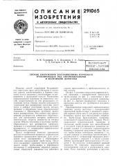 Способ сооружения бестраншейных переходов (патент 291065)