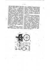 Реверсивная коробка скоростей (патент 8516)