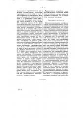 Саморазгружающаяся платформа (патент 5321)