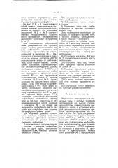 Переносные экваториальные солнечные часы (патент 6121)