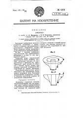 Дождемер (патент 6891)