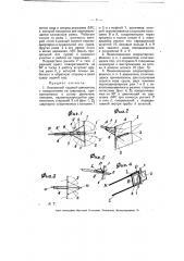 Клапанный судовой движитель с поворотными на шарнирах, прикрепленных к штоку двигателя, плицами (патент 6441)