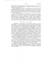 Устройство к транспортеру для раскладки изделий по сортам (патент 121944)