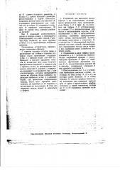 Устройство для массового мытья тарелок и их стерилизации (патент 2978)