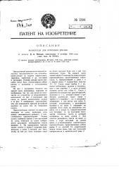 Велосипед для печатания реклам (патент 1394)