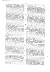 Установка для непрерывного литья полых заготовок типа втулок (патент 899250)